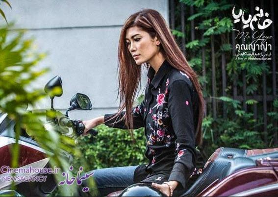 خانم یایا فیلمی از عبدالرضا کاهانی