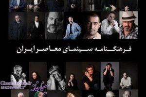 فرهنگنامه سینمای معاصر ایران