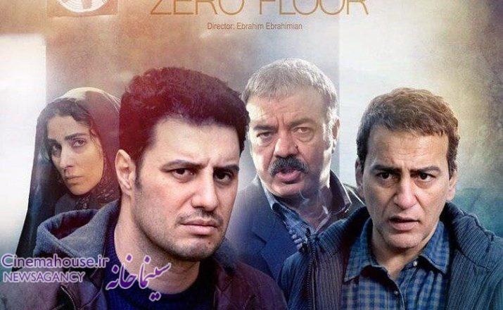 موزیک ویدئو فیلم «پیلوت» با صدای «رضا بهرام»