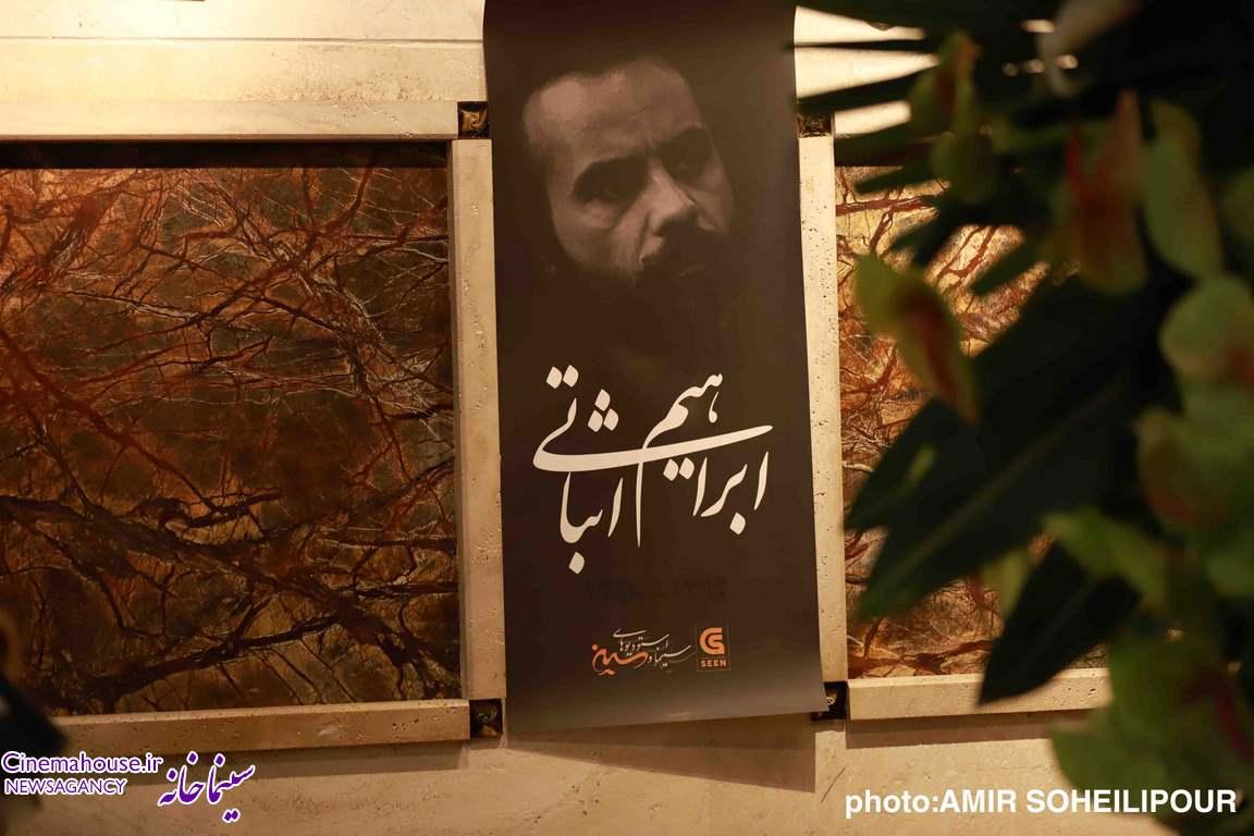 گزارش تصویری مراسم چهلمین روز از درگذشت مرحوم ابراهیم اثباتی